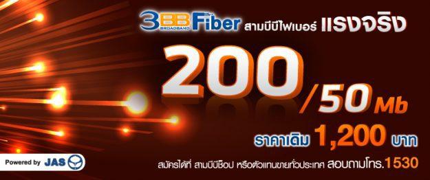 3bb-fiber200-50mb_1