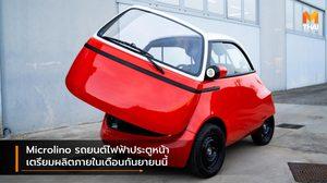 Microlino รถยนต์ไฟฟ้าประตูหน้า เตรียมผลิตภายในเดือนกันยายนนี้
