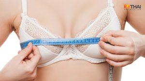 10 Tips เลือกบราขนาดที่พอดีกับตัว ใส่สวยเป๊ะ แถมไม่ทำร้ายสุขภาพ