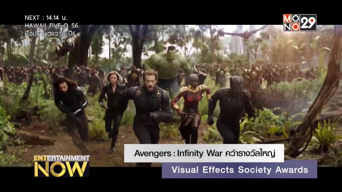 Avengers: Infinity War คว้ารางวัลใหญ่ Visual Effects Society Awards
