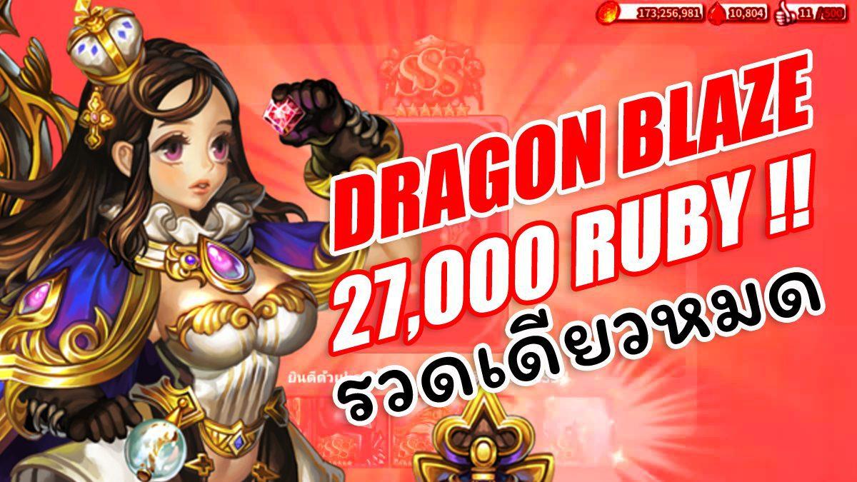 [HOW TO] Dragon Blaze 27,000 รูบี้ รวดเดียวหมด!