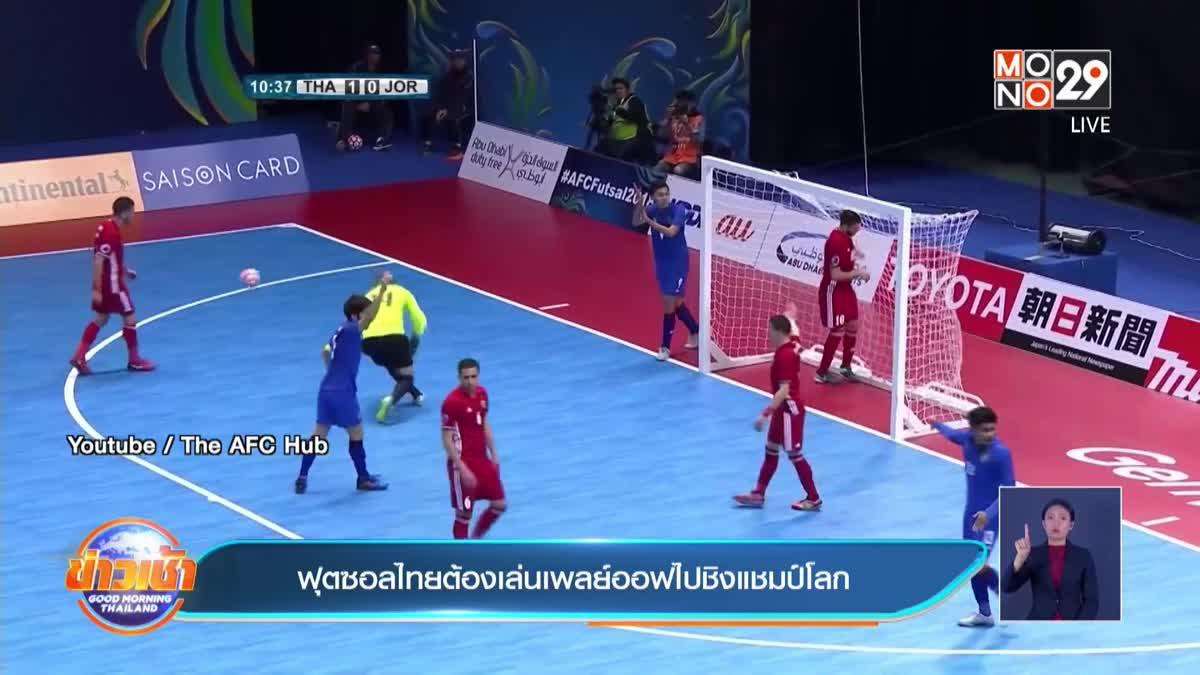 ฟุตซอลไทยต้องเล่นเพลย์ออฟไปชิงแชมป์โลก
