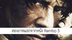ซิลเวสเตอร์ สตอลโลน ปล่อยสองภาพแรกจากกองถ่ายหนัง Rambo 5