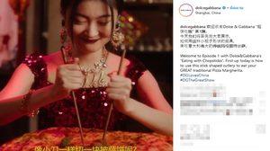 D&G ยกเลิกแฟชั่นโชว์ หลังโดนถล่มคลิปเหยียดคนจีน