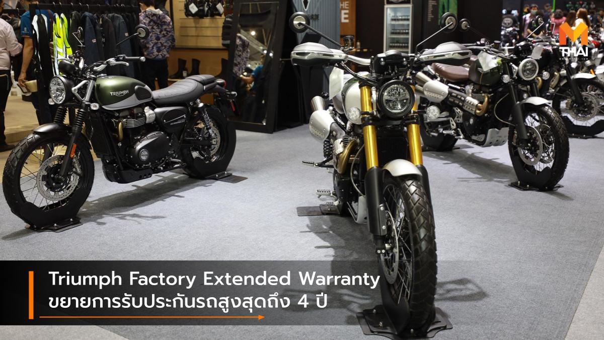 Triumph Factory Extended Warranty ขยายการรับประกันรถสูงสุดถึง 4 ปี