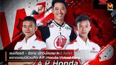 สมเกียรติ – ธัชกร เข้าวินสนาม 4 ผงาดแชมป์ร่วมศึก A.P. Honda Virtual Race
