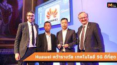 หัวเว่ยคว้ารางวัล เทคโนโลยีเครือข่ายหลัก 5G ที่ดีที่สุด จากงาน 5G World Summit