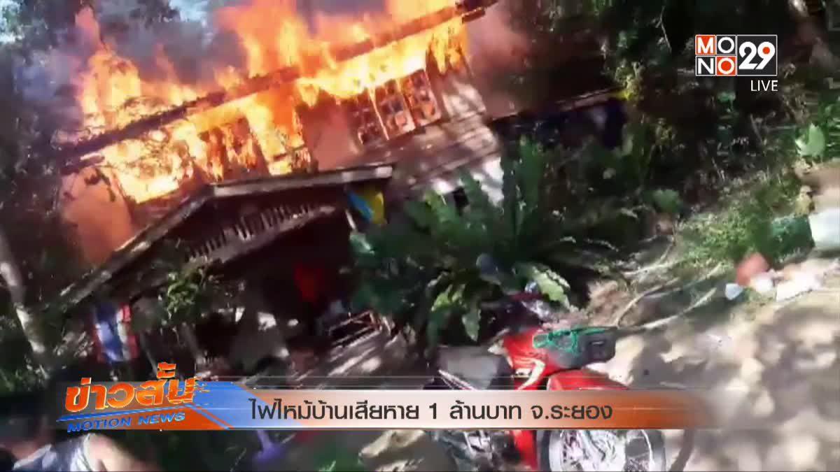 ไฟไหม้บ้านเสียหาย 1 ล้านบาท จ.ระยอง