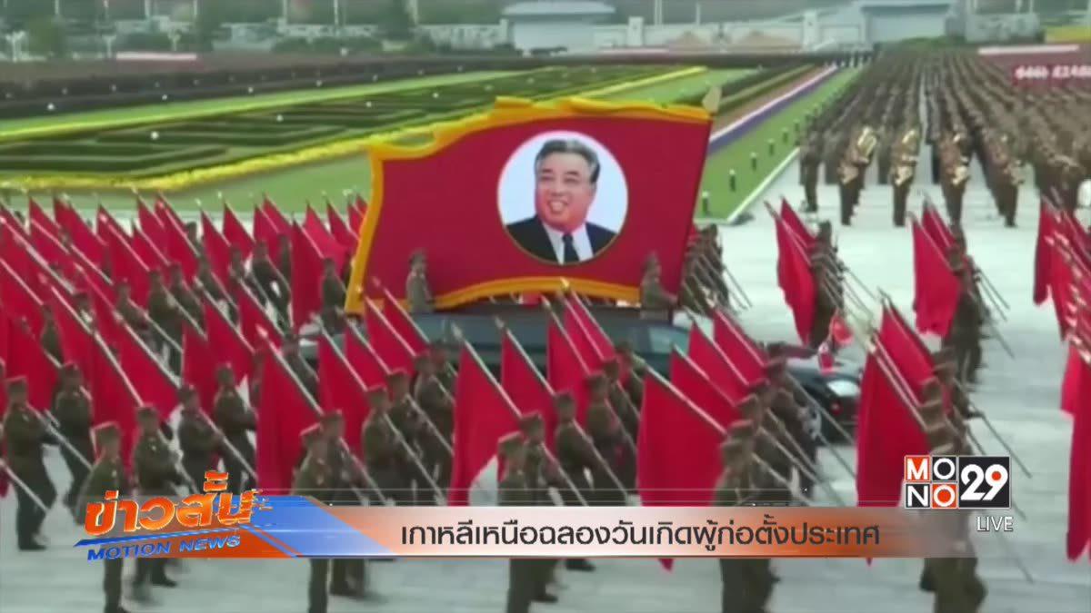 เกาหลีเหนือฉลองวันเกิดผู้ก่อตั้งประเทศ