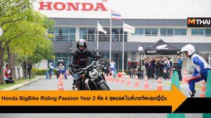 Honda BigBike Riding Passion Year 2 คัด 4 สุดยอดไบค์เกอร์ตะลุยญี่ปุ่น