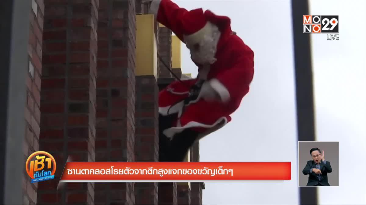 ซานตาคลอสโรยตัวจากตึกสูงแจกของขวัญเด็กๆ