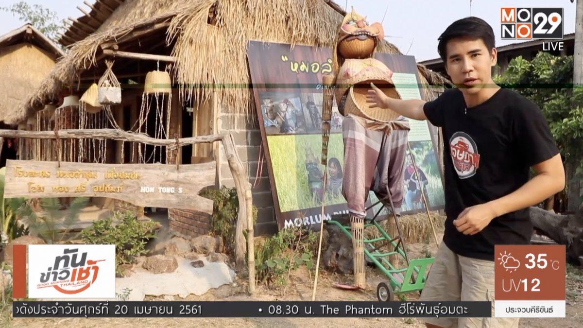 เจษฎาพาลุย : ชมหมอลำหุ่นกระติ๊บหนึ่งเดียวในไทย จ.มหาสารคาม