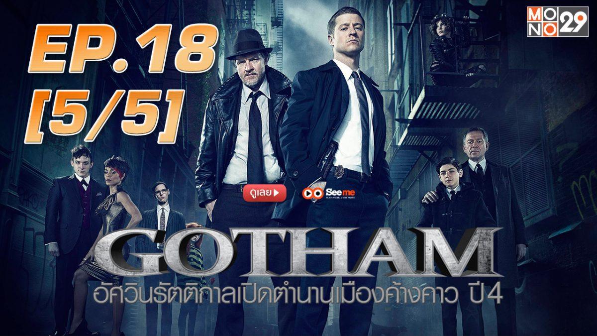 Gotham อัศวินรัตติกาลเปิดตํานานเมืองค้างคาว ปี 4 EP.18 [5/5]