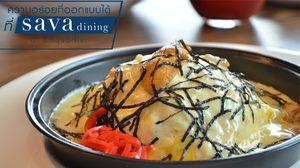 ความอร่อยที่ออกแบบได้ ที่ Sava Dining ของคุณหมู Asava
