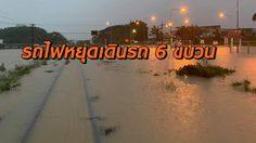 น้ำท่วมนครศรีธรรมราช รถไฟหยุดเดินรถ 6 ขบวน
