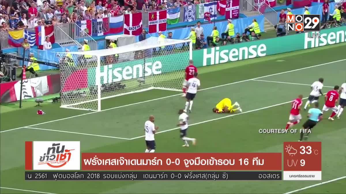 ฝรั่งเศสเจ๊าเดนมาร์ก 0-0 จูงมือเข้ารอบ 16 ทีม