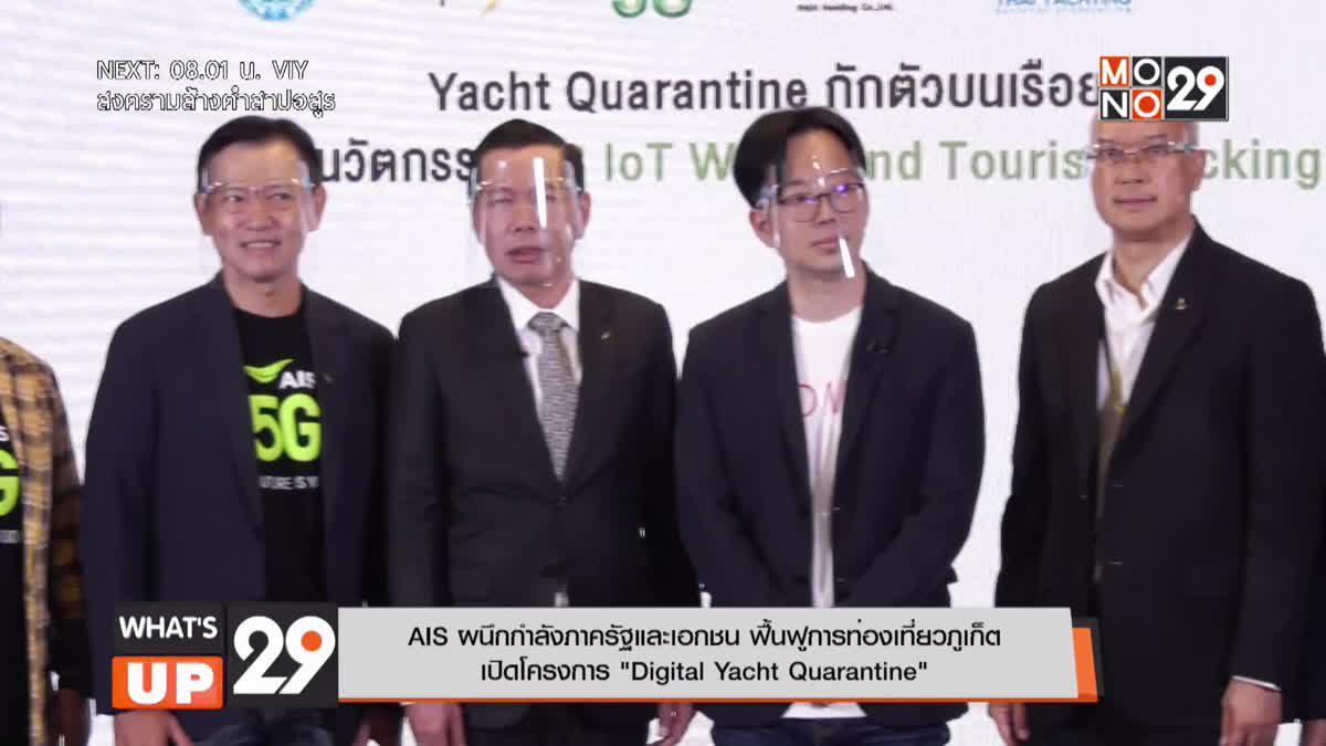 """AIS ผนึกกำลังภาครัฐและเอกชน ฟื้นฟูการท่องเที่ยวภูเก็ต เปิดโครงการ """"Digital Yacht Quarantine"""""""