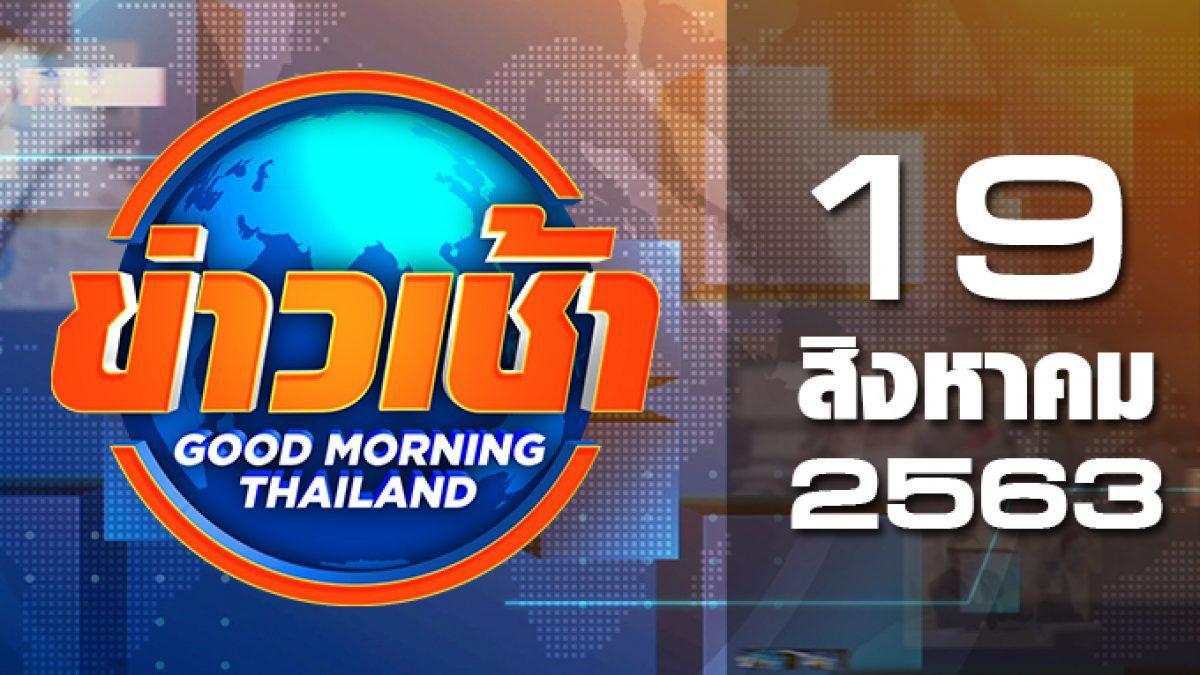 ข่าวเช้า Good Morning Thailand 19-08-63
