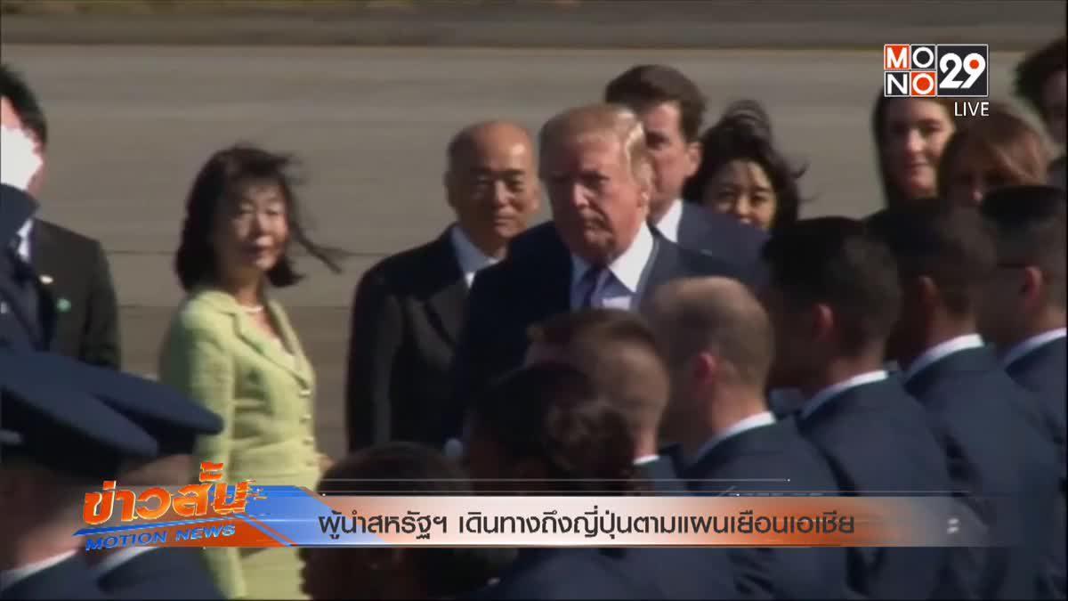 ผู้นำสหรัฐฯ เดินทางถึงญี่ปุ่นตามแผนเยือนเอเชีย