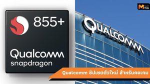 Snapdragon 855 Plus ชิปเซต ใหม่ ของ Qualcomm พร้อมเปิดตัวปลายปีนี้
