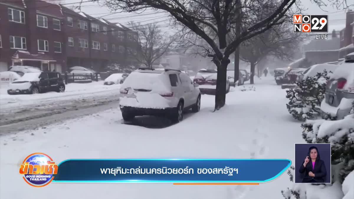 พายุหิมะถล่มนครนิวยอร์ก ของสหรัฐฯ