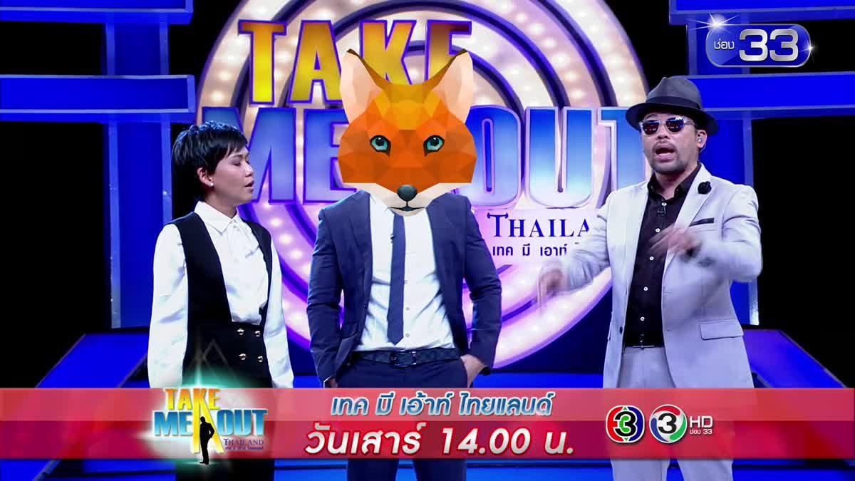 หนุ่มโสดแมนๆโดนนุนีแซวเสียหลัก!! - Take Me Out Thailand S11 Ep.22 (17 มิ.ย.60)