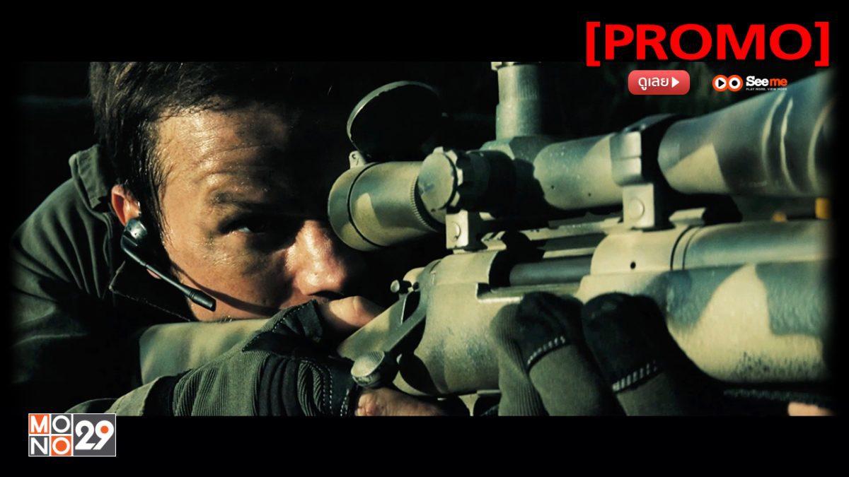 Shooter คนระห่ำปืนเดือด [PROMO]