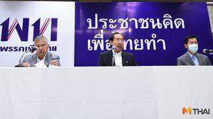'เพื่อไทย' ชี้ขยายเวลาใช้ พ.ร.ก.ฉุกเฉิน ทำเศรษฐกิจไม่คืบหน้า