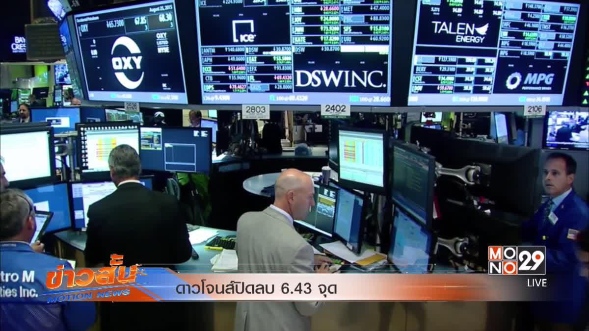 ดาวโจนส์ปิดลบ 6.43 จุด
