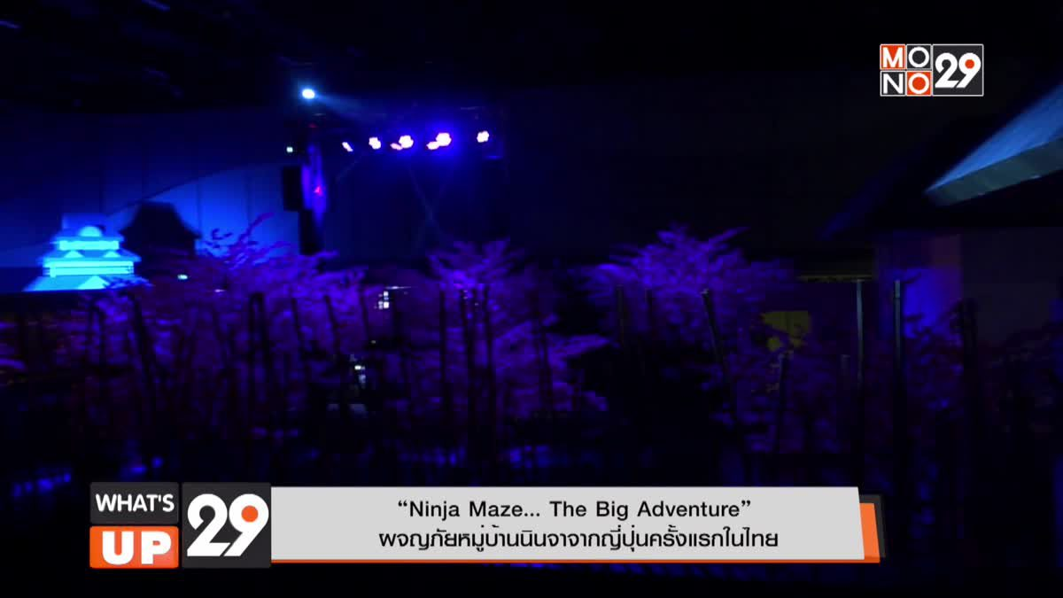 """Ninja Maze… The Big Adventure"" ผจญภัยหมู่บ้านนินจาจากญี่ปุ่นครั้งแรกในไทย"