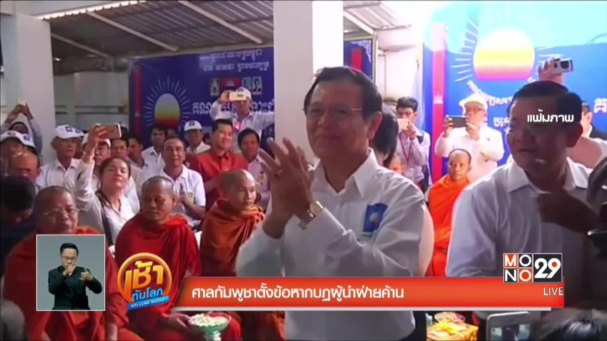 ศาลกัมพูชาตั้งข้อหากบฏผู้นำฝ่ายค้าน