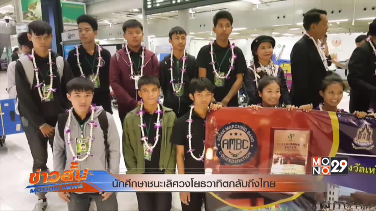 นักศึกษาชนะเลิศวงโยธวาทิตกลับถึงไทย