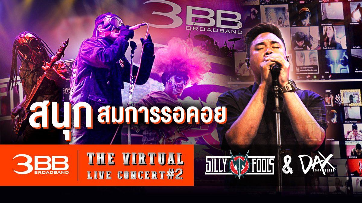 """สนุกสมการรอคอย 3BB The Virtual LIVE Concert #2  """"SILLY FOOLS & DAX"""""""