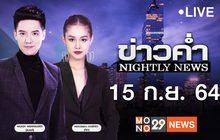ข่าวค่ำ Nightly News 15-09-64