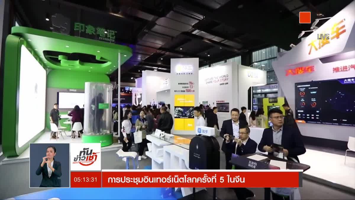 การประชุมอินเทอร์เน็ตโลกครั้งที่ 5 ในจีน