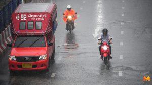 อุตุฯ เผยทั่วไทยยังมีฝนตกหนัก – กรุงเทพฯ ฝนฟ้าคะนอง 40%