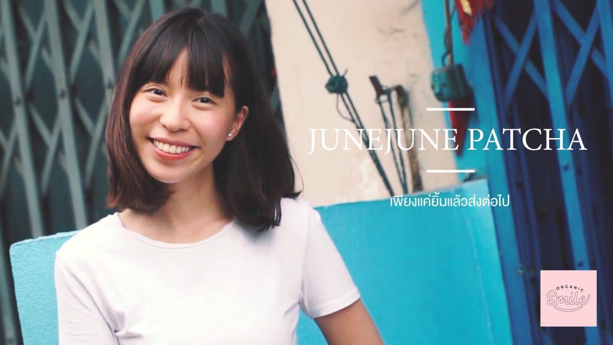 จูนจูน - พัชชา พูนพิริยะ Organic Smile Campaign