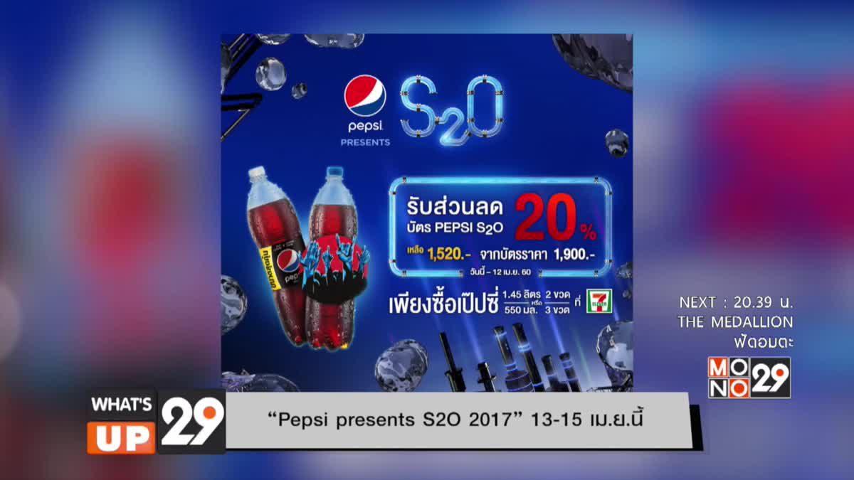 """Pepsi presents S2O 2017"" 13-15 เม.ย.นี้"