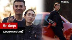 มิน พีชญา โกอินเตอร์เล่น Double Action Mission Legend Siam หนังจีนทุนสร้างพันล้าน!!