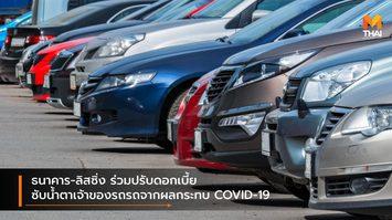ธนาคาร-ลิสซิ่ง ร่วมปรับดอกเบี้ย ซับน้ำตาเจ้าของรถรถจากผลกระทบ COVID-19