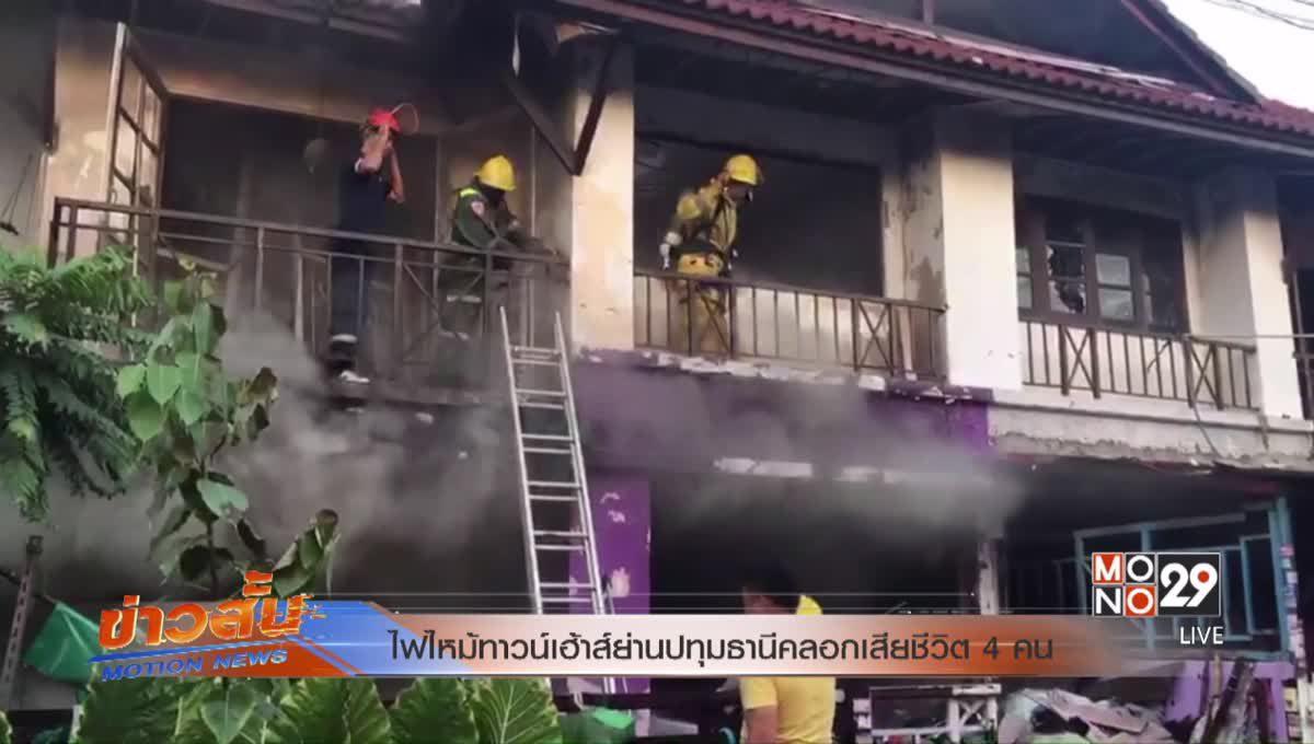 ไฟไหม้ทาวน์เฮ้าส์ย่านปทุมธานีคลอกเสียชีวิต 4 คน