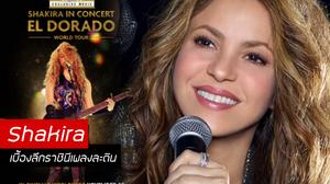 ภาพยนตร์สารคดีเจาะลึก Shakira เข้าฉายในไทย 13 พ.ย.นี้!