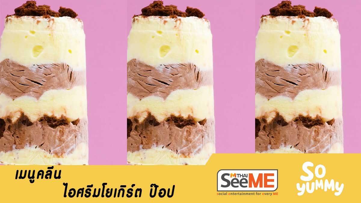 สอนทำ ของว่างๆคลีนๆกับไอศกรีม โยเกิร์ต ป๊อป