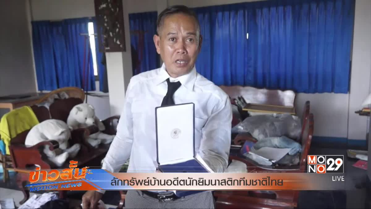 ลักทรัพย์บ้านอดีตนักยิมนาสติกทีมชาติไทย
