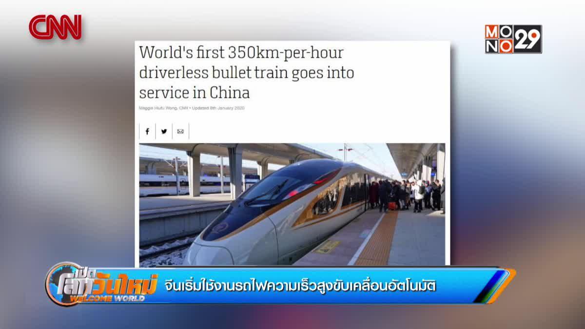 จีนเริ่มใช้งานรถไฟความเร็วสูงขับเคลื่อนอัตโนมัติ