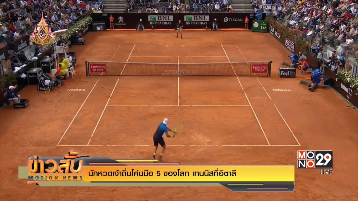 นักหวดเจ้าถิ่นโค่นมือ 5 ของโลก เทนนิสที่อิตาลี