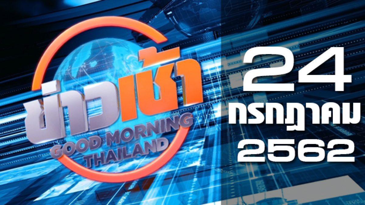 ข่าวเช้า Good Morning Thailand 24-07-62