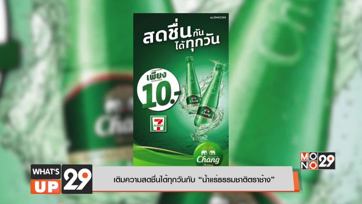"""เติมความสดชื่นได้ทุกวันกับ """"น้ำแร่ธรรมชาติตราช้าง"""""""