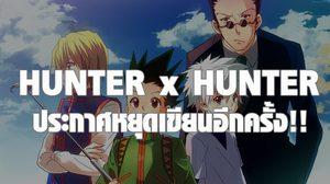 เดจาวูอีกแล้ว Hunter x Hunter ประกาศหยุดเขียนอีกครั้ง!!