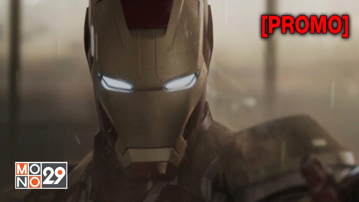 Iron Man 3 ไอรอนแมน มหาประลัยคนเกราะเหล็ก 3 [PROMO]